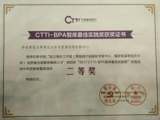 周边中心荣获2017CTTI-BPA智库最佳实践二等奖
