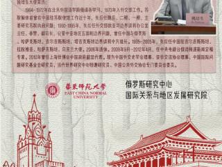 庆祝中俄建交70周年大使讲坛 第二讲