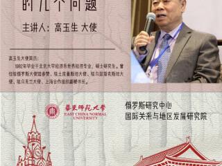 庆祝中俄建交70周年大使讲坛 第三讲
