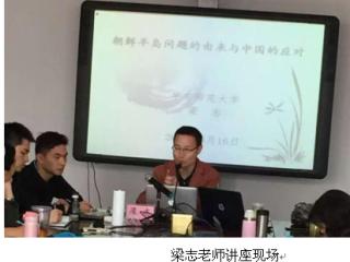 """梁志教授出席上海外国语大学""""外交育苗工程系列讲座""""第五讲"""