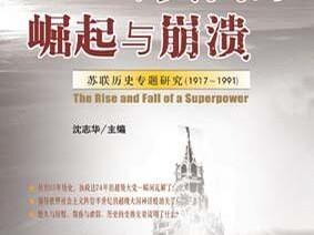 沈志华教授:《一个大国的崛起与崩溃》学术报告会