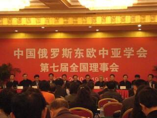 中国俄罗斯东欧中亚学会第七届全国理事会在京举行