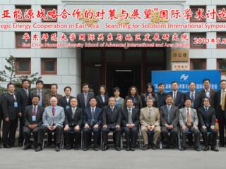 """""""东亚能源战略合作的对策与展望""""国际学术讨论会举行"""