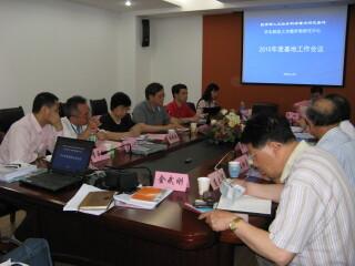 """华东师范大学俄罗斯研究中心基地评估整改与""""十二五""""规划制订工作会议纪要"""