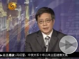 冯绍雷:中俄下一个10年更多利益交错和重叠