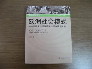 《欧洲社会模式——以欧洲住房政策和住房市场为视角》(欧盟研究丛书,冯绍雷总主编)