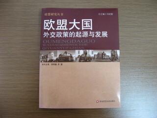 《欧盟大国——外交政策的起源与发展》(欧盟研究丛书,冯绍雷总主编)