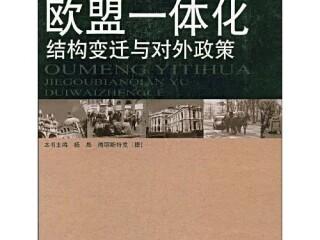 《欧盟一体化——结构变迁与对外政策》(欧盟研究丛书,冯绍雷总主编)