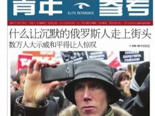 郑润宇:是什么让沉默的俄罗斯人走上街头