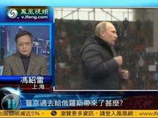 冯绍雷教授就俄大选问题接受凤凰卫视连接专访