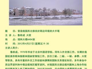 鲁桂成大使学术报告通知