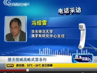 深圳卫视就普京上台后的俄美关系、中俄关系电话采访冯绍雷教授