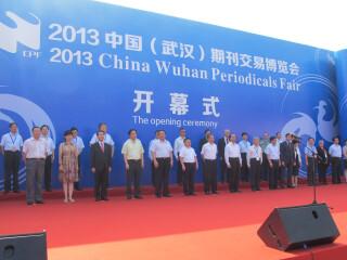 《俄罗斯研究》杂志亮相首届中国期刊交易博览会