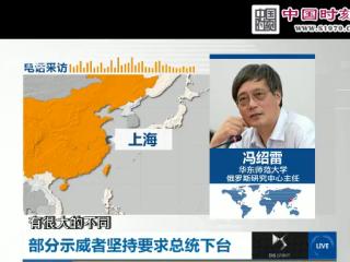 中国时刻网:乌总统与反对派签署协议以解决危机 (冯绍雷教授 访谈)
