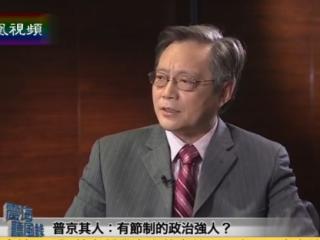 凤凰卫视: 震海听风录 普京其人 (冯绍雷教授专访)