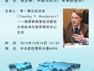 学术讲座通知:俄罗斯、中国与西方:未来的走向