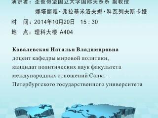 讲座通知:作为世界政治中的软实力的俄语