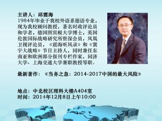 学术讲座通知:全球新格局下的中国新定位和潜在风险(邱震海)