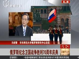 上视新闻综合频道:冯绍雷教授点评俄罗斯纪念卫国战争胜利70周年庆典红场大阅兵