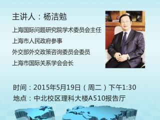 讲座通知:中国特色外交的哲学思考和思想建设(杨洁勉)