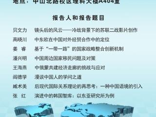 2015年校庆报告之国关院专场