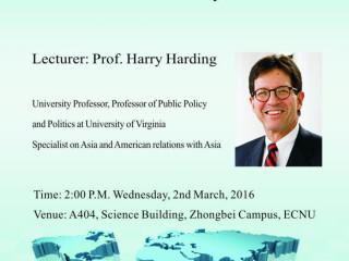 Harry Harding学术讲座通知
