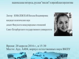 讲座通知:俄罗斯圣彼得堡国立大学Н.В.Ковалевская教授讲座