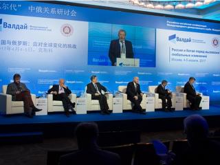 the fourth Valdai Symposium on Sino-Russian Relations