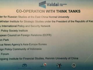 俄罗斯研究中心位列瓦尔代论坛全球主要合作伙伴名单