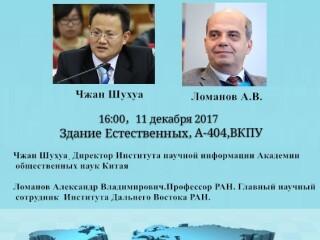 讲座:Китай и Россия в глобальном мире (Чжан Шухуа, Ломанов А.В.)