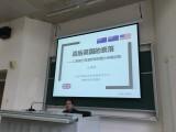 我院汪诗明教授应邀在上海外国语大学做学术报告
