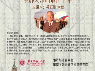 庆祝中俄建交70周年大使讲坛 第一讲