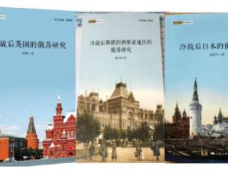 """冯绍雷主编的""""国外俄苏研究丛书""""由上海人民出版社出版"""