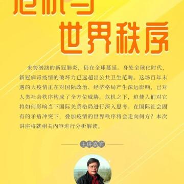 上图讲座     冯绍雷:危机与世界秩序