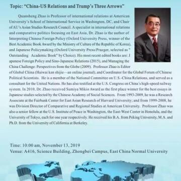 讲座通知:China-US Relations and Trump's Three Arrows