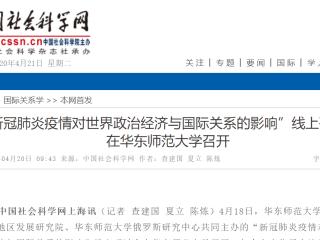 """中国社会科学网:新冠肺炎疫情对世界政治经济与国际关系的影响""""线上研讨会在华东师范大学召开"""