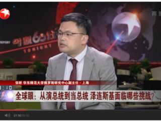 张昕:从演总统到当总统 泽连斯基面临哪些挑战?