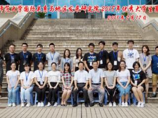 我院举办首届全国优秀大学生夏令营