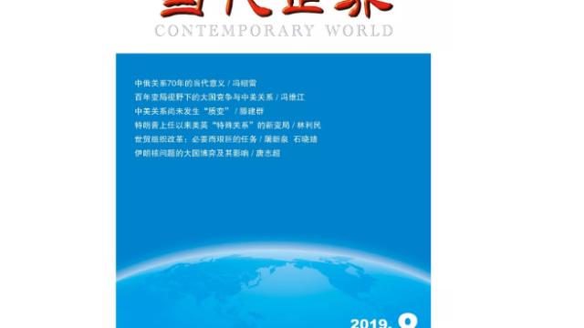 冯绍雷:中俄关系70年的当代意义