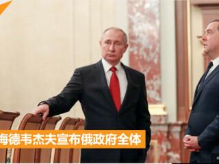 郑润宇:深夜对话俄罗斯学者  怎么看梅德维杰夫政府辞职?