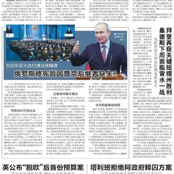 郑润宇:俄罗斯修宪皆因普京后继者缺失?