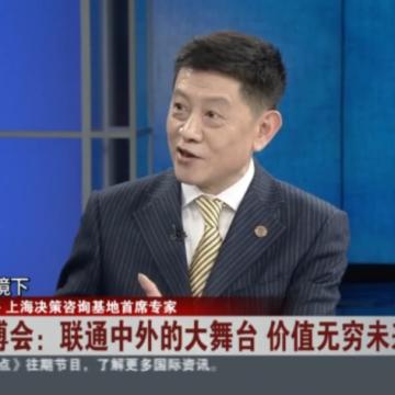 """余南平:领军人物《环球交叉点》访谈系列之""""聚焦进博会,把握中国发展新机遇"""""""