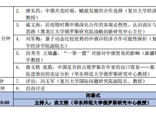 中国世界经济学会俄罗斯经济论坛即将召开(附详细议程)