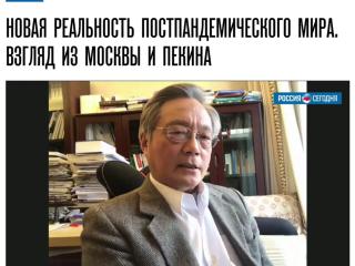 """中心主任应邀出席""""莫斯科—北京""""专家对话会"""