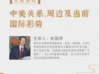 讲座通知:中美关系、周边及当前国际形势(孙国祥)
