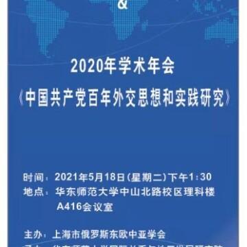 上海市俄罗斯东欧中亚学会--学会换届会员大会&2020年学术年会《中国共产党百年外交思想和实践研究》