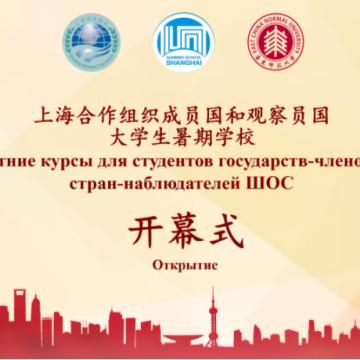 """2021年上海暑期学校""""上合项目""""在华东师范大学开幕"""