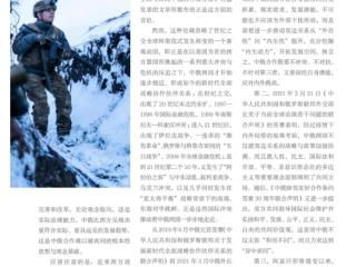 冯绍雷:从全球转型看中美俄关系与欧亚秩序构建