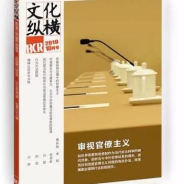 """张昕:""""反霸权还是超越霸权?——世界贸易谈判中的新兴经济体"""""""
